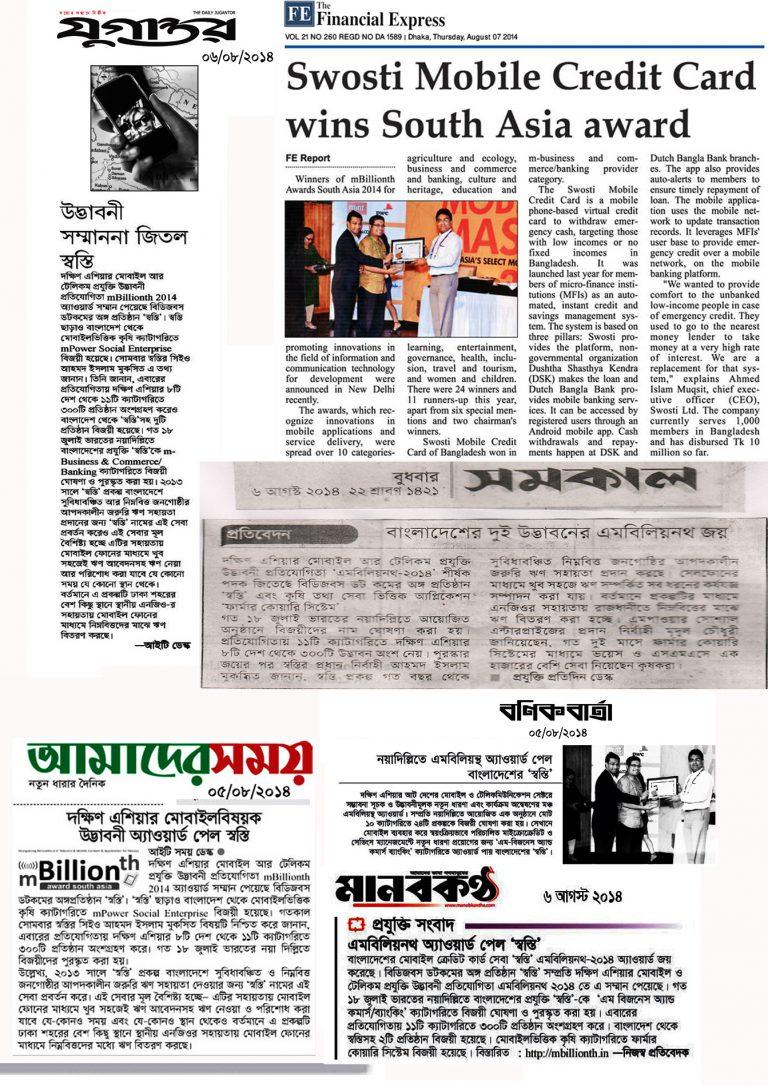 Award News in local media (print)