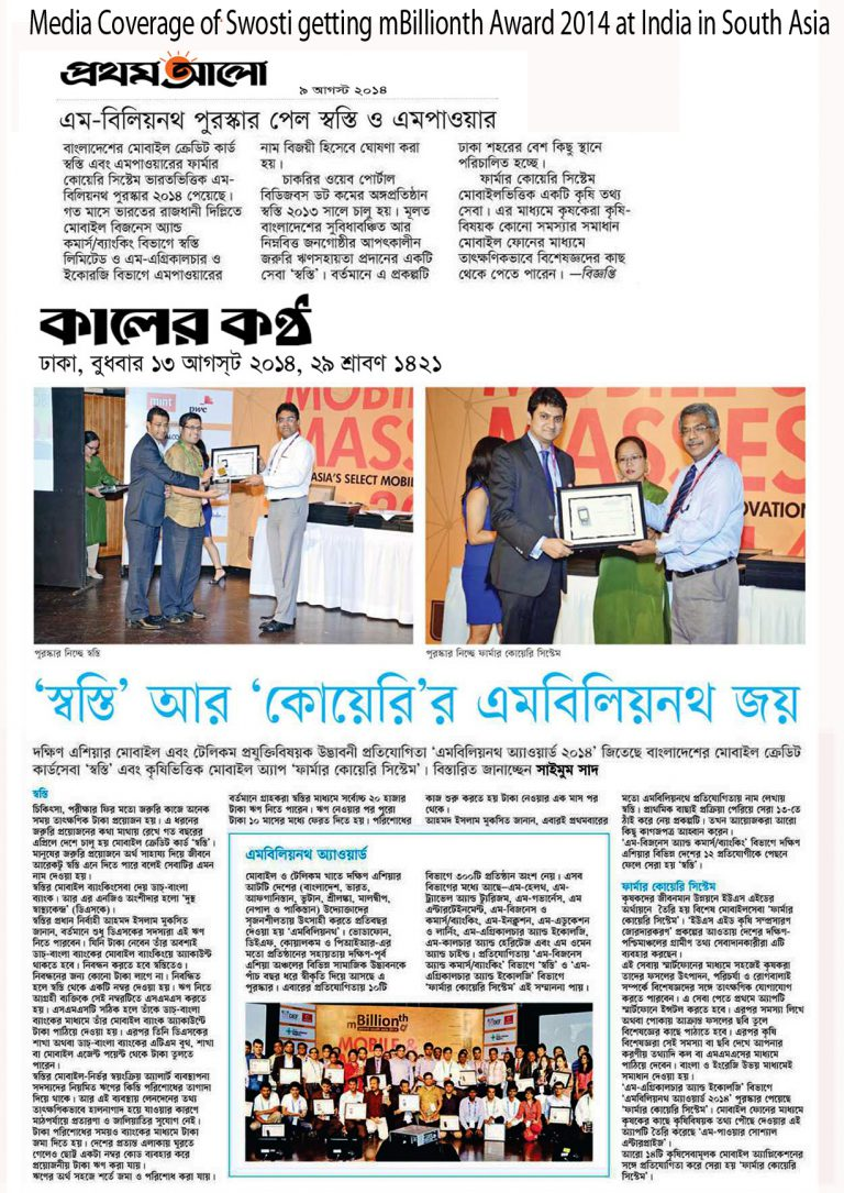 mBillionth Award - 2014