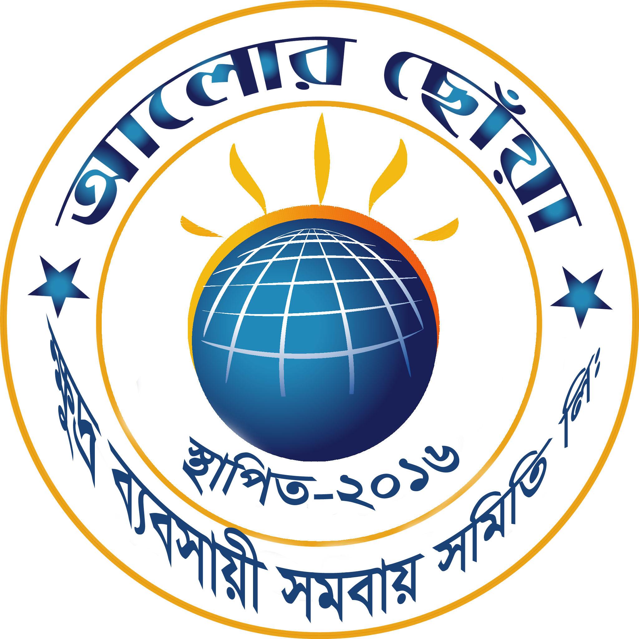 Logo - Alor Choa Cooperative
